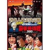 麻雀最強戦2013 著名人代表決定戦 風神編 下巻 【DVD】