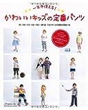 かわいいキッズの定番パンツ (Heart Warming Life Series)