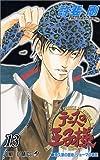 テニスの王子様 (13) (ジャンプ・コミックス)