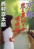京都 恋と裏切りの嵯峨野 (新潮文庫)