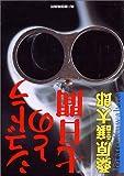 シュドラとの七日間 (ハルキ文庫)