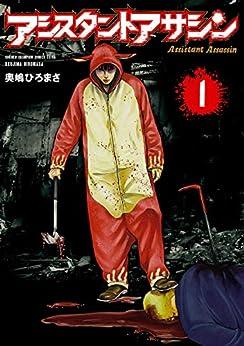 [奥嶋ひろまさ]のアシスタントアサシン 1 (少年チャンピオン・コミックス エクストラ)