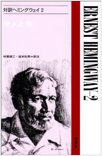 対訳ヘミングウェイ2 (現代作家シリーズ 51)