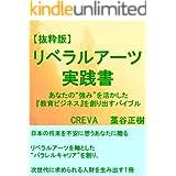 【抜粋版】リベラルアーツ実践書