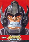 ビーストウォーズメタルス 超生命体トランスフォーマー (ヒーローXコミックス)