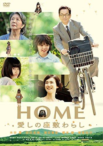 HOME 愛しの座敷わらし スペシャル・プライス [DVD]の詳細を見る
