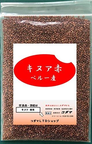 キヌア 赤  300g ペルー産