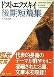 ドストエフスキイ後期短篇集 (福武文庫)