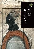 家霊 (280円文庫)