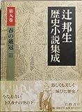 春の戴冠 3 (辻邦生歴史小説集成 第9巻) 画像
