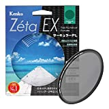 Kenko PLフィルター Zeta EX サーキュラーPL 62mm コントラスト上昇・反射除去用 046210