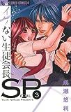 イケない生徒会長SP(3) (フラワーコミックス)