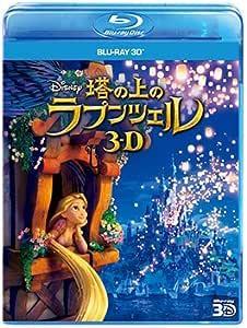 塔の上の ラプンツェル 3D [Blu-ray] (2014)