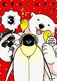 恋するシロクマ (3) ドラマCD付き限定版 (MFコミックス ジーンシリーズ)