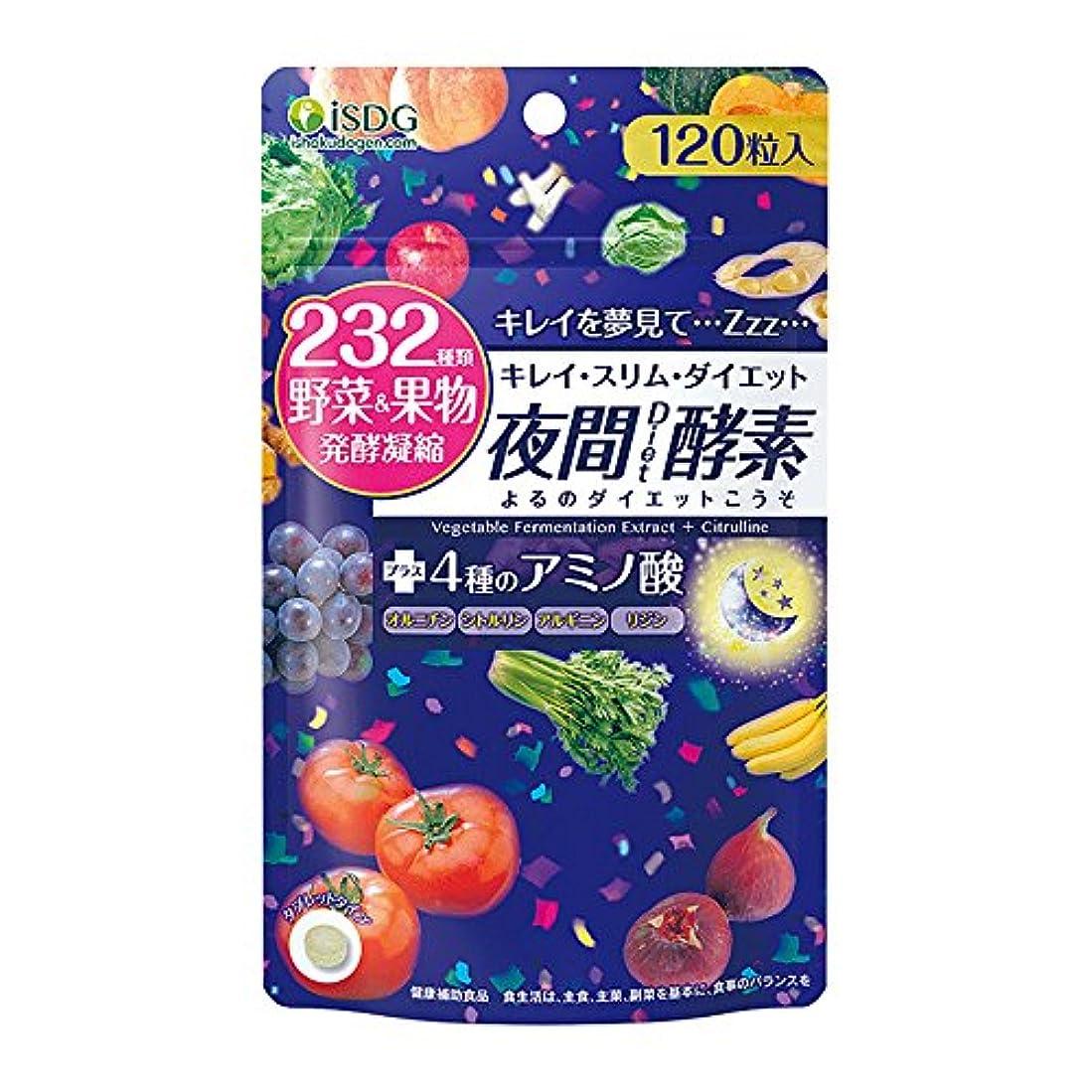 神秘メルボルン袋ISDG 夜間diet酵素 232種類野菜&果物発酵凝縮。120粒/袋