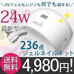 ◆【カラージェル10個付き】新作UV.LEDライトも要チェック!ジェルネイル スターターキット [236点プロキット] UV.LEDライト24W:ホワイト:(D)フェミニンセット