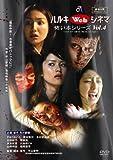 ハルキWebシネマVol.4 怖い本シリーズ[DVD]