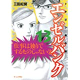 エンゼルバンク ドラゴン桜外伝(13) (モーニングコミックス)