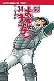おれはキャプテン(34) (講談社コミックス)