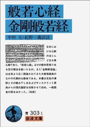 般若心経・金剛般若経 (岩波文庫)の詳細を見る