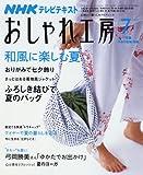 NHKおしゃれ工房 2007年 07月号 [雑誌]