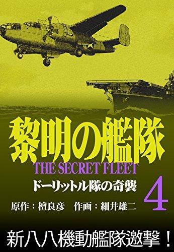 黎明の艦隊コミック版(4) ドーリ...