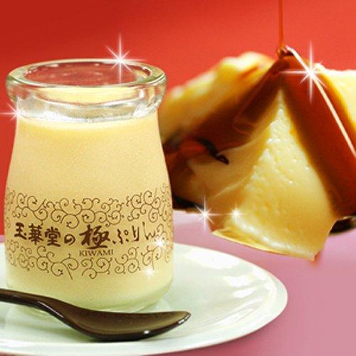 玉華堂の極ぷりん4個入 (キワミプリン)