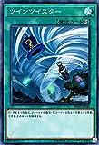 遊戯王/ツインツイスター(スーパーレア)/レアリティ・コレクション-20th ANNIVERSARY EDITION- RC02-JP044