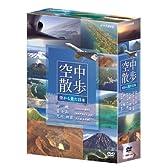 NHK空中散歩 空から見た日本 DVDセット