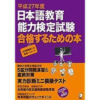 平成27年度 日本語教育能力検定試験 合格するための本 (アルク地球人ムック)