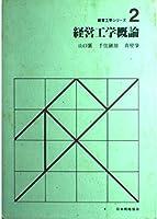 経営工学概論 (経営工学シリーズ 2)