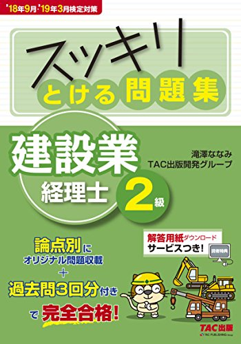 スッキリとける問題集 建設業経理士2級 '18年9月・'19年3月検定対策 (スッキリわかるシリーズ)