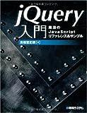 jQuery入門 魔法のJavaScriptリファレンス&サンプル