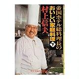 帝国ホテル総料理長のおいしい家庭料理〈下〉 (中公文庫ビジュアル版)