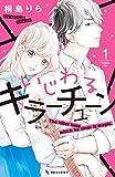 いじわるキラーチューン(1) (デザートコミックス)