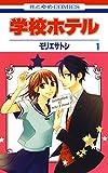 学校ホテル 1 (花とゆめコミックス)