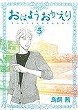 おはようおかえり(5) (モーニングコミックス)