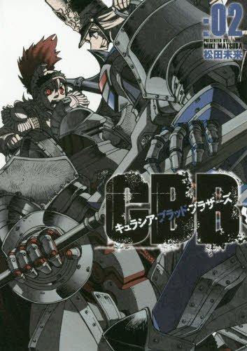 キュラシア・ブラッド・ブラザーズ(2): ビッグ コミックス