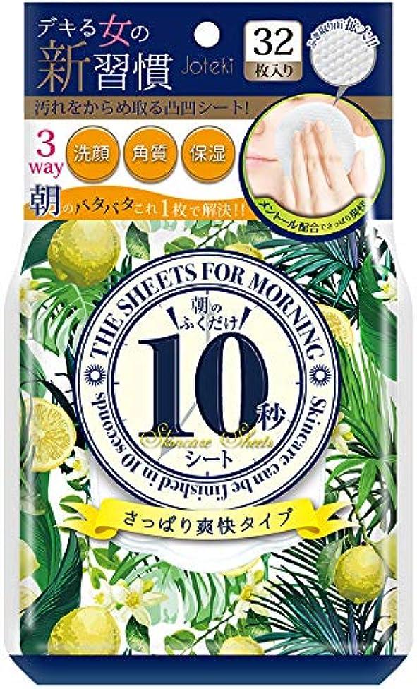 フルーツ野菜詩人コンピューターSUN SMILE(サンスマイル) ジョテキ 朝のふくだけ10秒シート さっぱり爽快タイプ 32枚 フェイスマスク