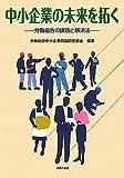 中小企業の未来を拓く―労働組合の課題と解決法