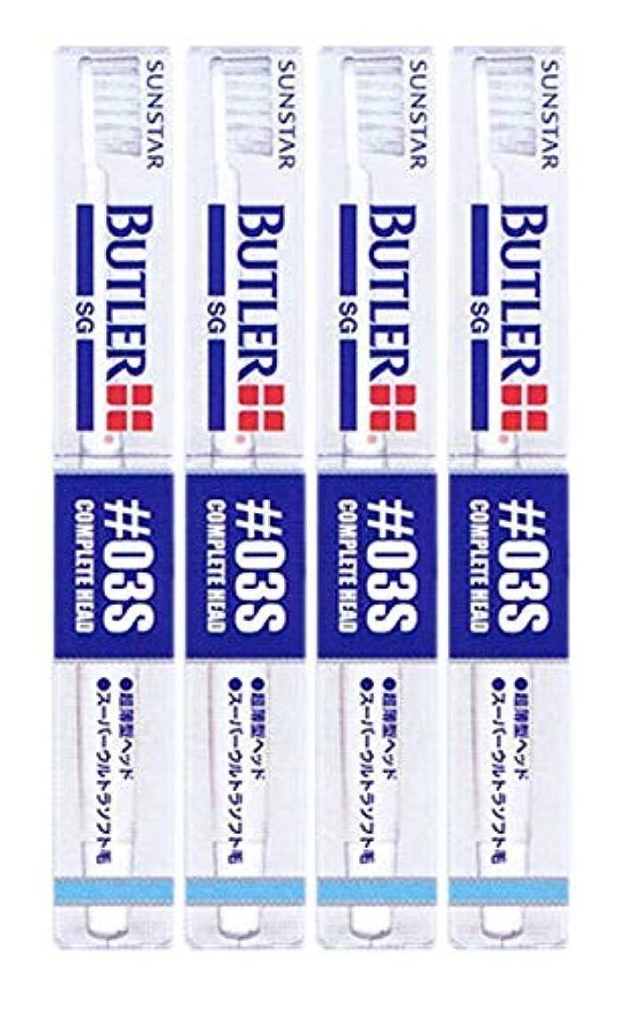 ほかに蒸腹痛BUTLER(バトラー) #03S やわらかハブラシ 4本