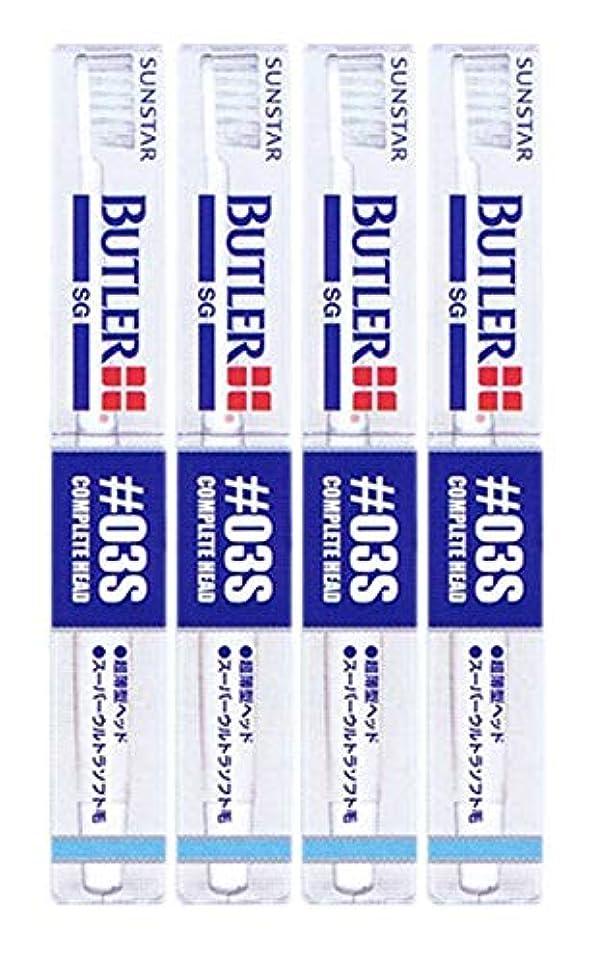 愛されし者予防接種するリズムBUTLER(バトラー) #03S やわらかハブラシ 4本