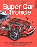 ジャパニーズ・ヒストリックのテクノロジー (モーターファン別冊 Super Car Chronicle Part)