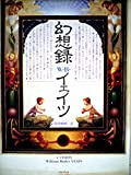 幻想録 (1978年)