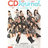 CDJournal2015年 5月号 (CDジャーナル)