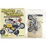 【4B】 アオシマ 1/20 Honda モンキー&ゴリラコレクション Part.2 ゴリラ (1999) ブラック×シルバー 武川Ver 単品