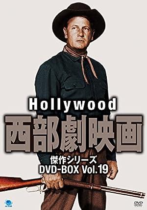 ハリウッド西部劇映画傑作シリーズ DVD-BOX Vol.19