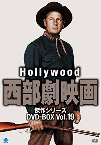 ハリウッド西部劇映画傑作シリーズ DVD-BOX Vol.19[DVD]