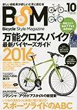 BSM vol.10 (サクラムック)