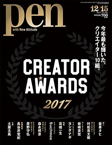 Pen(ペン) 2017年 12/15 号【クリエイター・アワード 2017】の詳細を見る